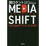 メディアシフト―YouTubeが「テレビ」になる日 [単行本]