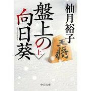盤上の向日葵〈上〉(中公文庫) [文庫]
