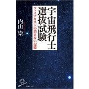宇宙飛行士選抜試験―ファイナリストの消えない記憶(SB新書) [新書]