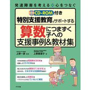 算数につまずく子への支援事例&教材集―特別支援教育をサポートする CD-ROM付き [全集叢書]