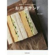 お弁当サンド [単行本]