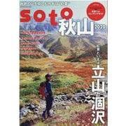 soto  秋山2020(双葉社スーパームック) [ムックその他]