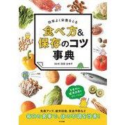 効率よく栄養をとる食べ方&保存のコツ事典 [単行本]