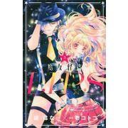 魔女怪盗LIP☆S(3)(講談社コミックスなかよし) [コミック]