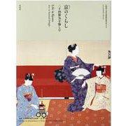 京のくらし―二十四節気を愉しむ [単行本]