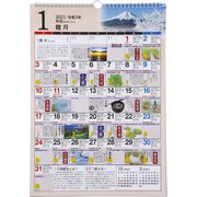 No.E551 歳時記カレンダー [2021年1月始まり]