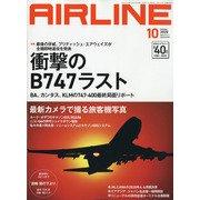 AIRLINE (エアライン) 2020年 10月号 [雑誌]