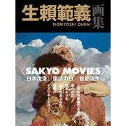 SAKYO MOVIES―生〓範義画集 [単行本]