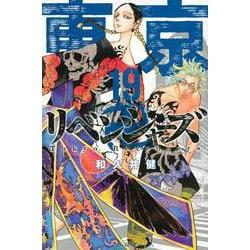 東京卍リベンジャーズ(19)(講談社コミックス) [コミック]