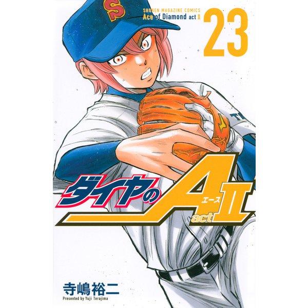 ダイヤのA act2(23)(講談社コミックス) [コミック]