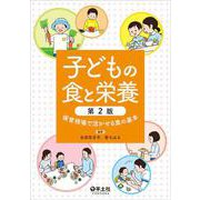 子どもの食と栄養 第2版 [単行本]