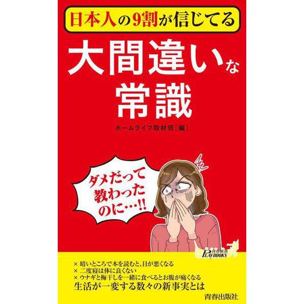日本人の9割が信じてる大間違いな常識(青春新書PLAYBOOKS) [新書]