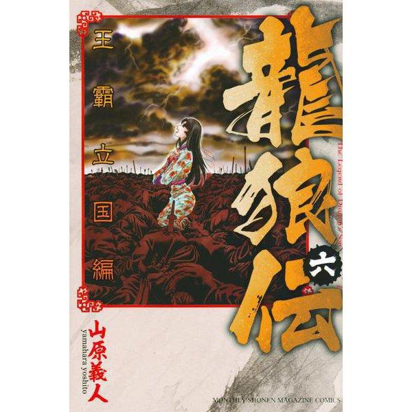龍狼伝 王霸立国編(6)(講談社コミックス月刊マガジン) [コミック]