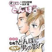 オーイ!とんぼ 26巻(ゴルフダイジェストコミックス) [コミック]