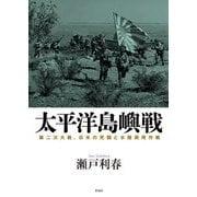 太平洋島嶼戦-第二次大戦、日米の死闘と水陸両用作戦 [単行本]