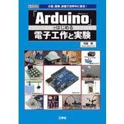 「Arduino」ではじめる電子工作と実験 [単行本]