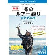 海のルアー釣り完全BOOK―基礎と上達がまるわかり!プロが教える最強のコツ 新版 (コツがわかる本!) [単行本]