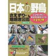 日本の野鳥 さえずり・地鳴き図鑑―スマホ・PCで鳴き声を聴き分ける全192種 増補改訂版 [単行本]