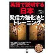 英語で説明する「日本」 発信力強化法とトレーニング [単行本]