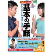 DVDでよくわかる基本の手話―すぐに使える会話と表現 新版 (コツがわかる本!) [単行本]