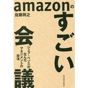 amazonのすごい会議―ジェフ・ベゾスが生んだマネジメントの技法 [単行本]