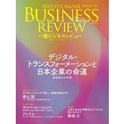 一橋ビジネスレビュー 2020年AUT.68巻2号-デジタル・トランスフォーメーションと日本企業の命運 [単行本]
