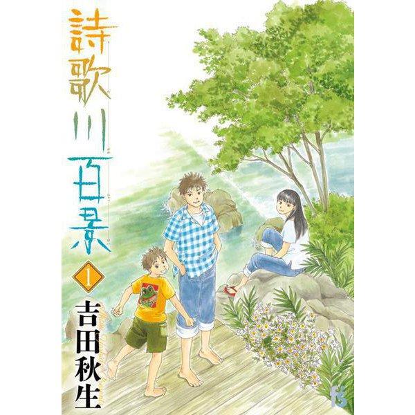 詩歌川百景<1>(flowers コミックス) [コミック]