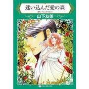 迷い込んだ愛の森(ハーレクインコミックス<1085>) [コミック]