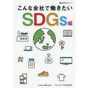 こんな会社で働きたい SDGs編(企業研究ガイドブック) [単行本]