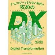 テクノロジーをもたない会社の攻めのDX(デジタルトランスフォーメーション) [単行本]