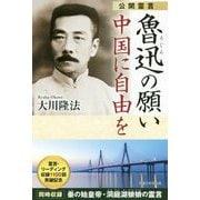 公開霊言 魯迅の願い 中国に自由を [単行本]