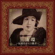 三浦環 -伝説のオペラ歌手-