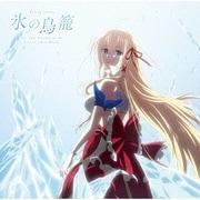 氷の鳥籠 (TVアニメ「キミと僕の最後の戦場、あるいは世界が始まる聖戦」エンディングテーマ)