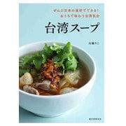 台湾スープ―ぜんぶ日本の食材でできる!おうちで味わう台湾気分 [単行本]
