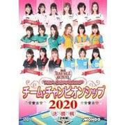 麻雀BATTLE ROYAL 2020