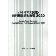 バイオマス発電・熱利用技術と市場 2020 [単行本]