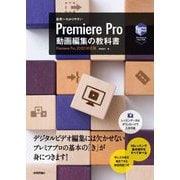 世界一わかりやすいPremiere Pro動画編集の教科書 Premiere Pro 2020対応版 [単行本]