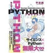 なんでもPythonプログラミング―平林万能IT技術研究所の奇妙な実験 [単行本]