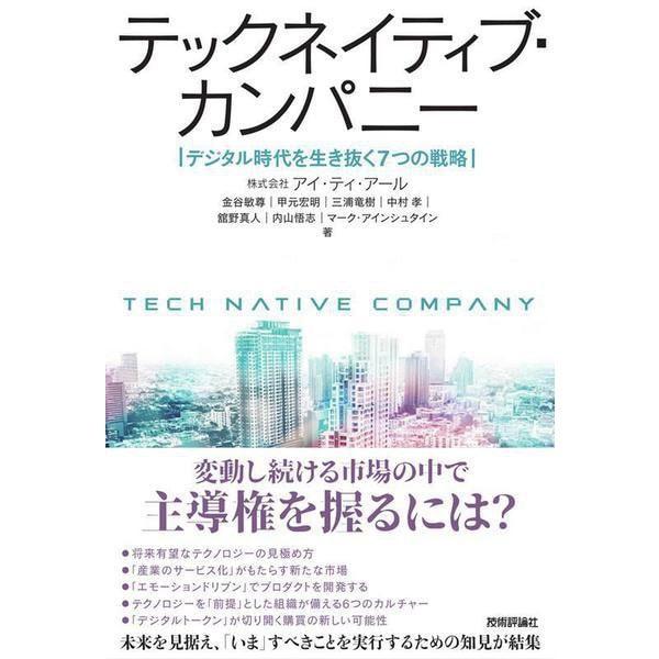 テックネイティブ・カンパニー―デジタル時代を生き抜く7つの戦略 [単行本]