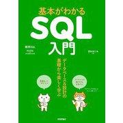 基本がわかるSQL入門―データベース&設計の基礎から楽しく学ぶ [単行本]