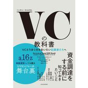 VCの教科書―VCとうまく付き合いたい起業家たちへ [単行本]