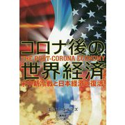 コロナ後の世界経済―米中新冷戦と日本経済の復活! [単行本]