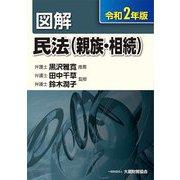 図解 民法(親族・相続)〈令和2年版〉 [単行本]