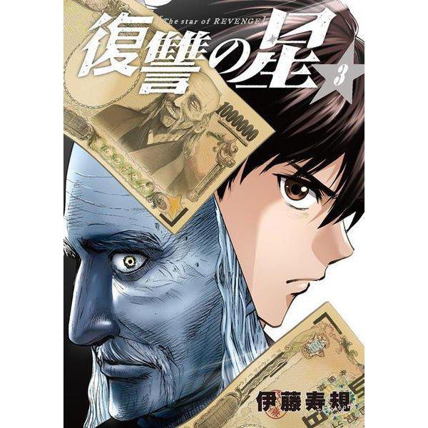 復讐の星(3)(YGC) [コミック]