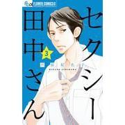 セクシー田中さん<3>(フラワーコミックス α) [コミック]