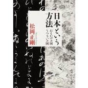 日本という方法―おもかげの国・うつろいの国(角川ソフィア文庫) [文庫]