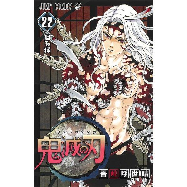 鬼滅の刃 22(ジャンプコミックス) [コミック]