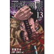 呪術廻戦 13(ジャンプコミックス) [コミック]
