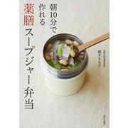 朝10分で作れる薬膳スープジャー弁当 [単行本]
