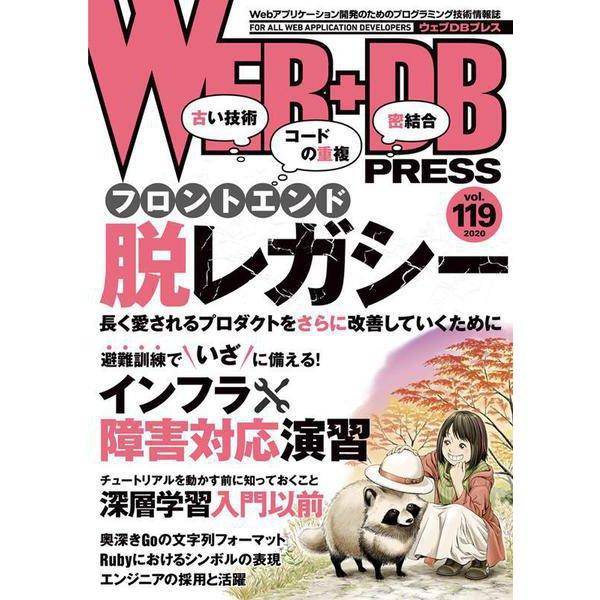 WEB+DB PRESS Vol.119 [単行本]